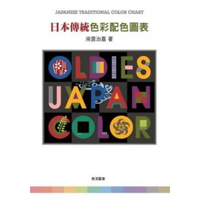 日本傳統色彩配色圖表Japanes Traditional Color Chart