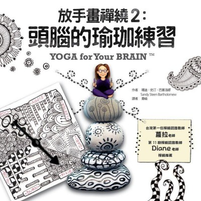 放手畫禪繞 2: 頭腦的瑜珈練習  Yoga for Your Brain: A Zentangle Workout