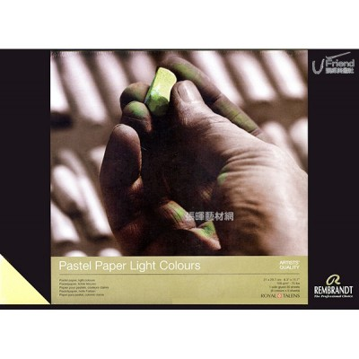 荷蘭REMBRANDT Pastel Paper Light Colours亮色粉彩本(2種尺寸)